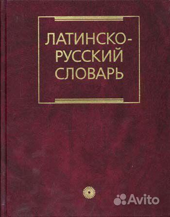 БОЛЬШОЙ ЛАТИНСКО-РУССКИЙ СЛОВАРЬ: vocabvlarivm latinorvssicvm magnvm: по ма