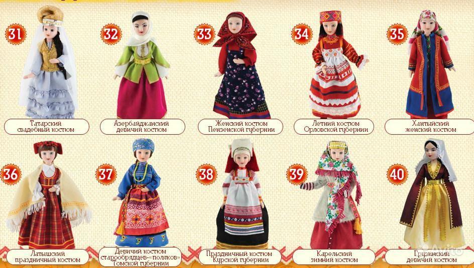 Коллекция Кукол В Национальных Костюмах