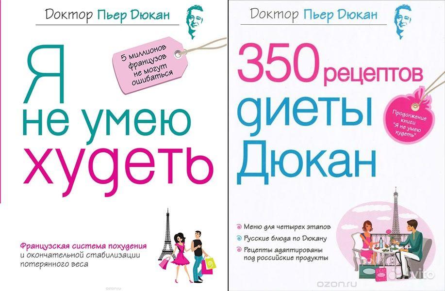 Книга: Я тебя похудею - Лена Миро Купить книгу, читать