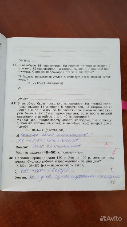 гдз по биологии 7 класс константинов бабенко кучменко учебник