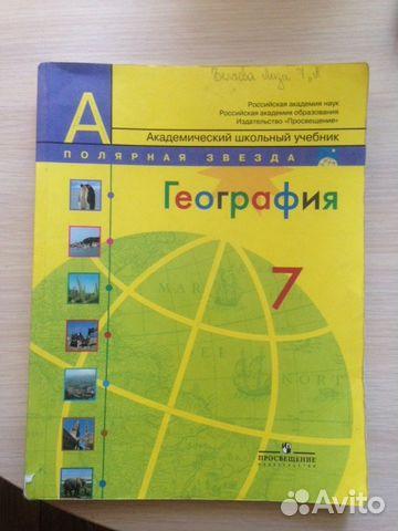 Онлайн класс по географии учебник 7 гдз алексеева