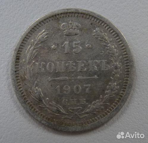 Серебро 15 к 1907 г купить в Ульяновской области на Avito ...