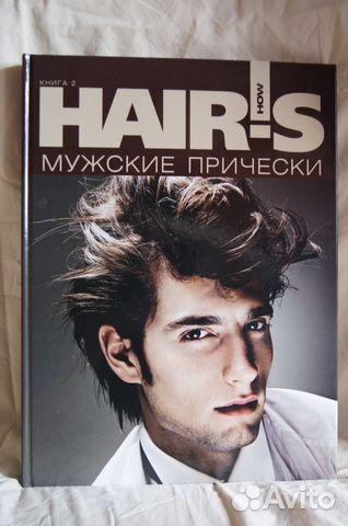 Стрижка мужская из журналов
