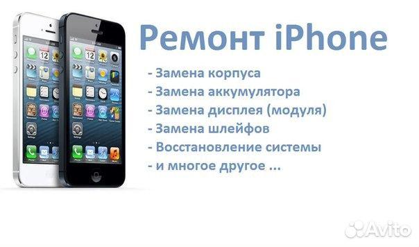 Как отремонтировать по гарантии iphone - СтеллСервис