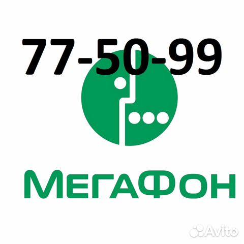 Виртуальный номер мегафон купить