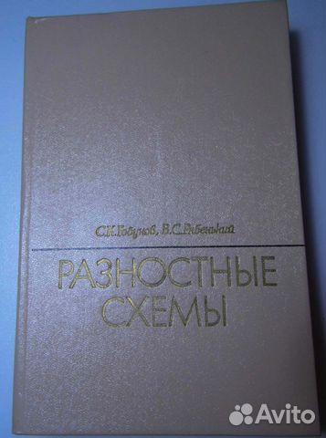 Годунов, Рябенький. Разностные