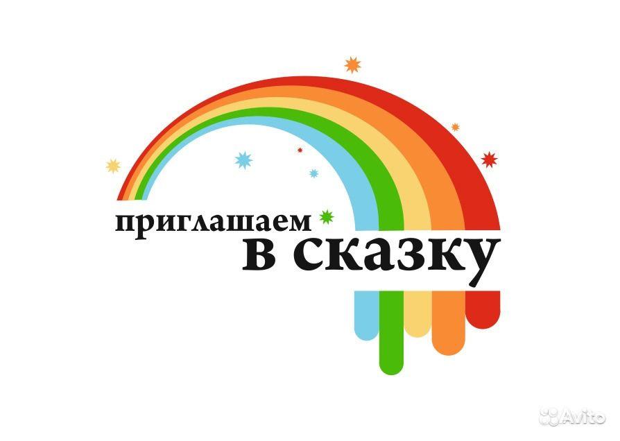 Приглашаем В Сказку Симферополь Интернет Магазин
