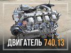 Двигатель камаз 740.13 260 л.с. евро 1
