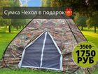 Палатка большая трехместная туристическая