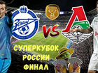 Суперкубок России Локо - Зенит