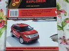 Книги по ремонту и эксплуатации для Форд Эксплорер
