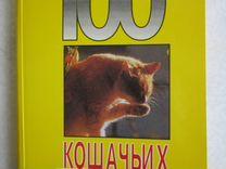 """Н. Непомнящий """"100 кошачьих """"почему"""""""