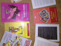 Карты таро - Купить книги и журналы 9709a222fed43