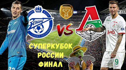 Суперкубок России Локо - Зенит объявление продам