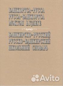 Славарь руский на башкирский