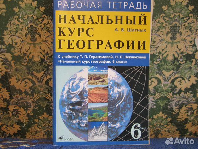 Решебник По Начальным Курсам Географии 7 Класс