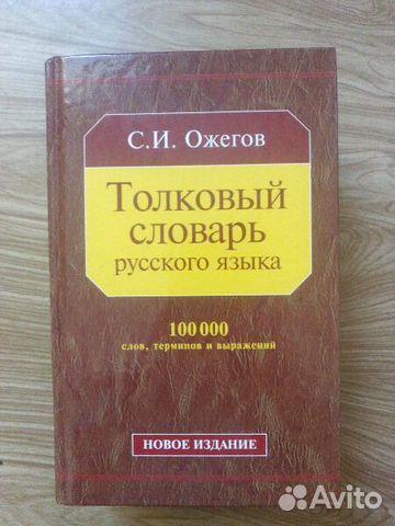 коттеджном строительстве база отдыха толковый словарь Литургии