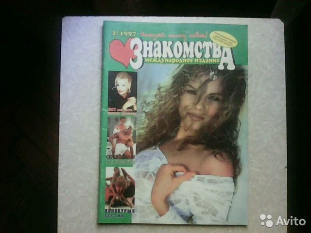 Журналы для взрослых знакомства знакомства для серьезных отношений с жителями г.мурманска