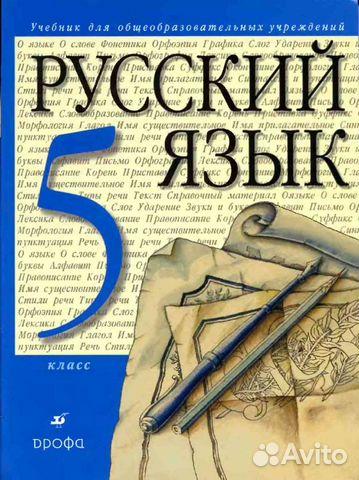Учебник русский язык 6 класс разумовская
