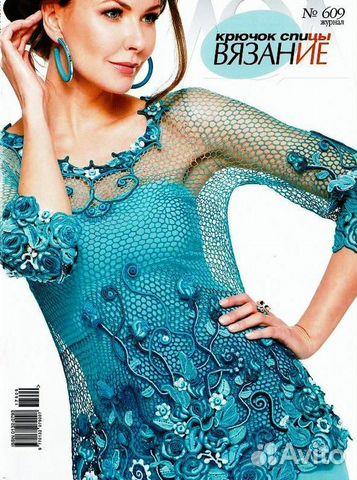 журнал мод с 492 по 618 купить в москве на Avito объявления на