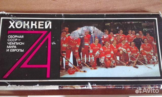 Картинка, открытки хоккей сборная ссср чемпион мира
