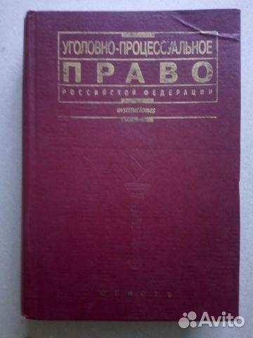 Вышел из печати немецкий учебник по уголовно-процессуальному праву.