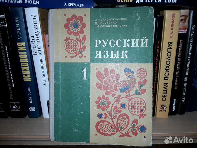класс гдз закожурникова язык 2 русский