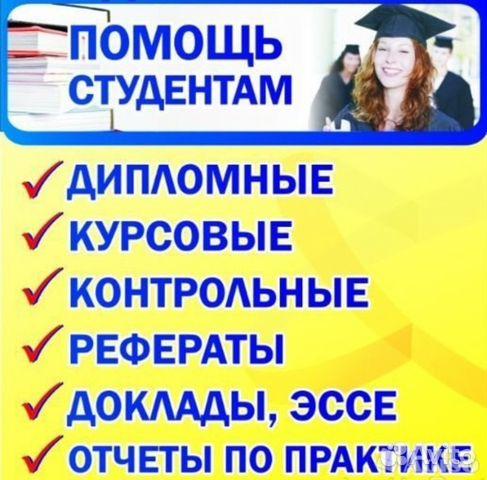 Услуги Курсовые дипломные работы в Республике Мордовия  Курсовые дипломные работы фотография №1