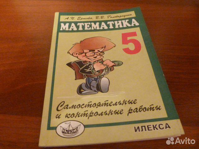 Решебник Автор Ершова