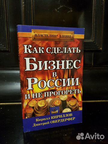 Как сделать бизнес в россии и не прогореть 898