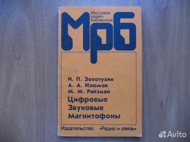 Для радиолюбителей книги и журналы купить 4