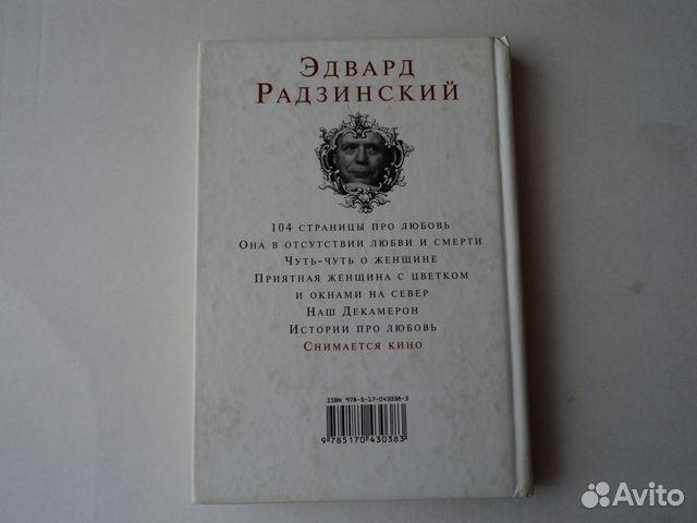 ЭДВАРД РАДЗИНСКИЙ 104 СТРАНИЦЫ ПРО ЛЮБОВЬ СКАЧАТЬ БЕСПЛАТНО