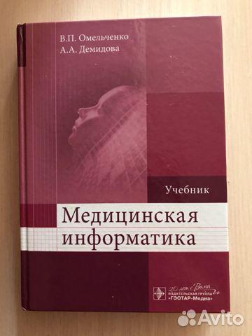 МЕДИЦИНСКАЯ ИНФОРМАТИКА ГЕЛЬМАН ОМЕЛЬЧЕНКО ПРАКТИКУМ РОСТОВ НА ДОНУ 2006 СКАЧАТЬ БЕСПЛАТНО