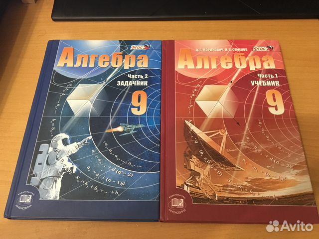 Алгебра 9 Класс Учебник Задачник