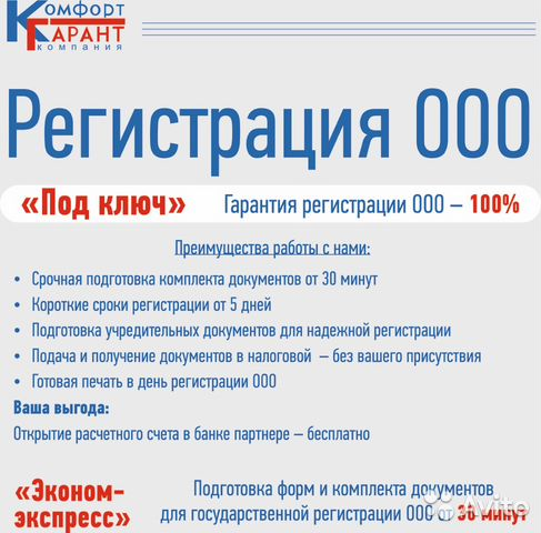 Регистрация ооо преимущества регистрация названия фирмы у ип