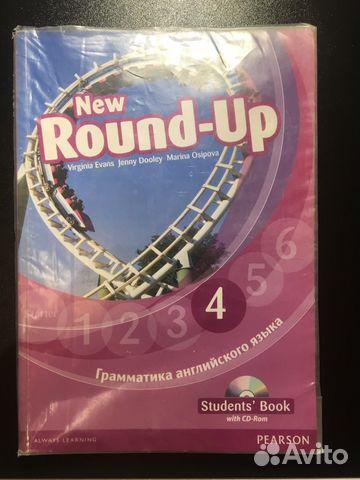 Round up 5 ответы к заданиям