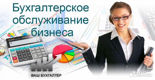Бухгалтерское обслуживание в краснодаре декларация скачать 3 ндфл программа
