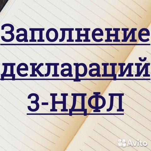 Заполнение декларация 3 ндфл ярославль декларация 3 ндфл официальный сайт