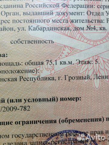 Продается четырехкомнатная квартира за 3 600 000 рублей. Чеченская Республика, Грозный, Кабардинская улица, 4.