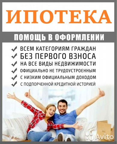 Помощь в получении ипотеки и спб