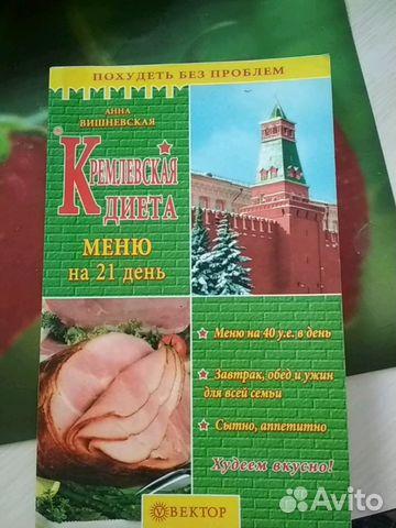 Книга кремлевская диета полная энциклопедия купить в москве на.