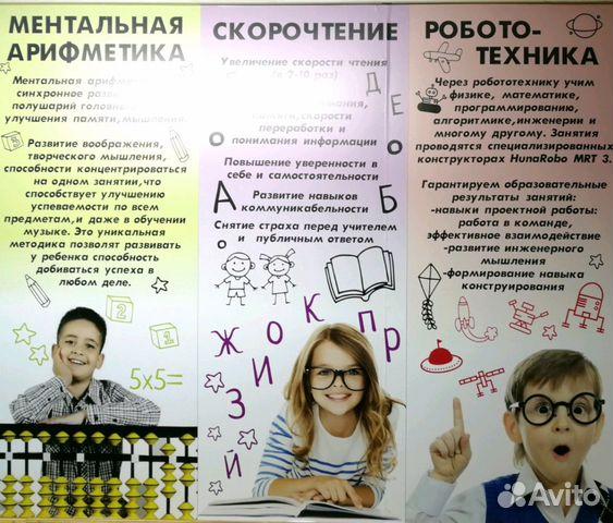 Подготовка к школе,информатика, ментальная арифмет