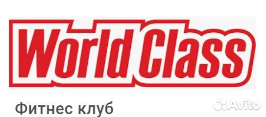 Абонемент в фитнес клуб москва world class ночной клуб мечта