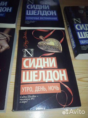 Сидни Шелдон собрание 7 книг 89185233434 купить 5