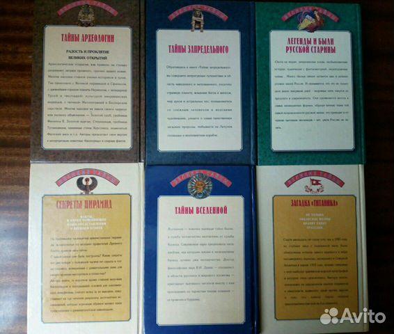 Великие тайны набор книг 89507466679 купить 3