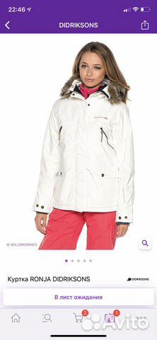 Куртка Ronja Didrikson  89171672691 купить 2