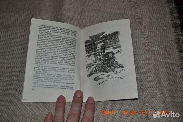 Тайна Юля-Ярви библиотека военных приключений 1953 89223863136 купить 5