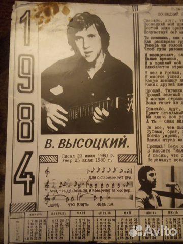 Календарь 1984г  89025658108 купить 1