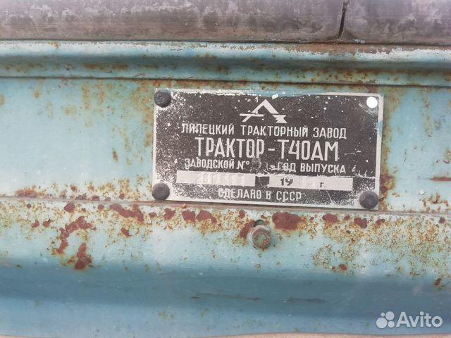 Продам трактор Т-40ам 89134407739 купить 6