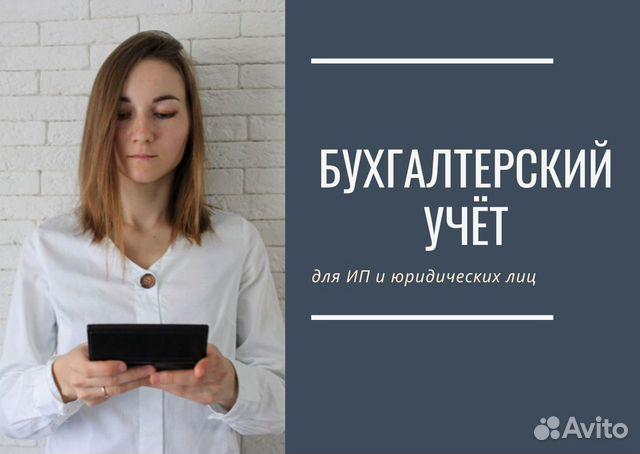 Работа в московской области бухгалтером удаленно на дому вакансии как начать заниматься фрилансом программисту